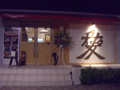韓国料理愛