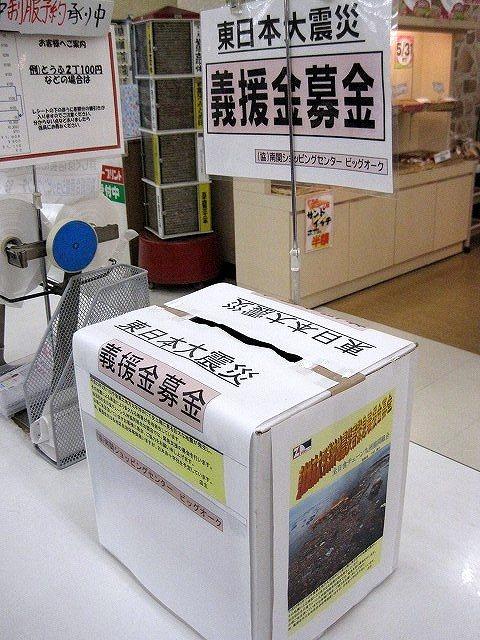 東日本震災義援金募金箱