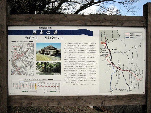 豊前街道歴史の道