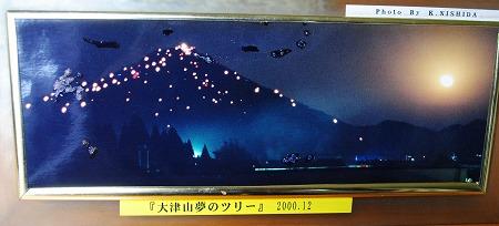 2010年カウントダウンの大津山イルミネーション