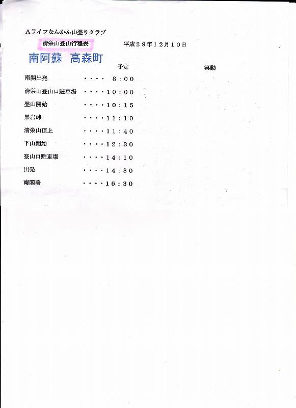 清栄山 001.jpg