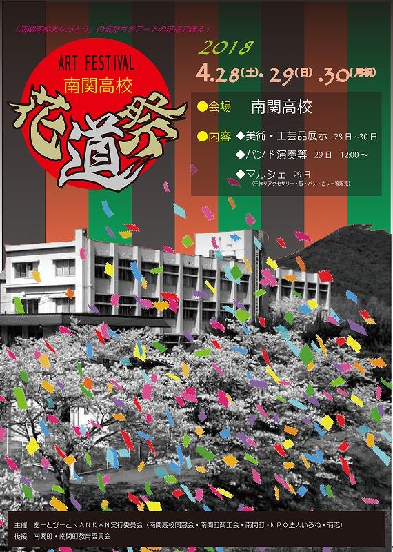 花道祭 途中段階2.jpg