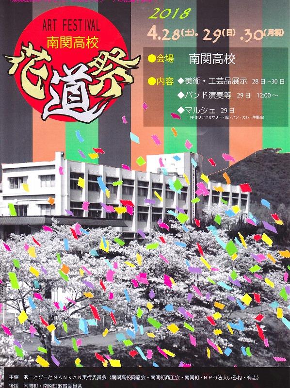 花道祭 1 001.jpg