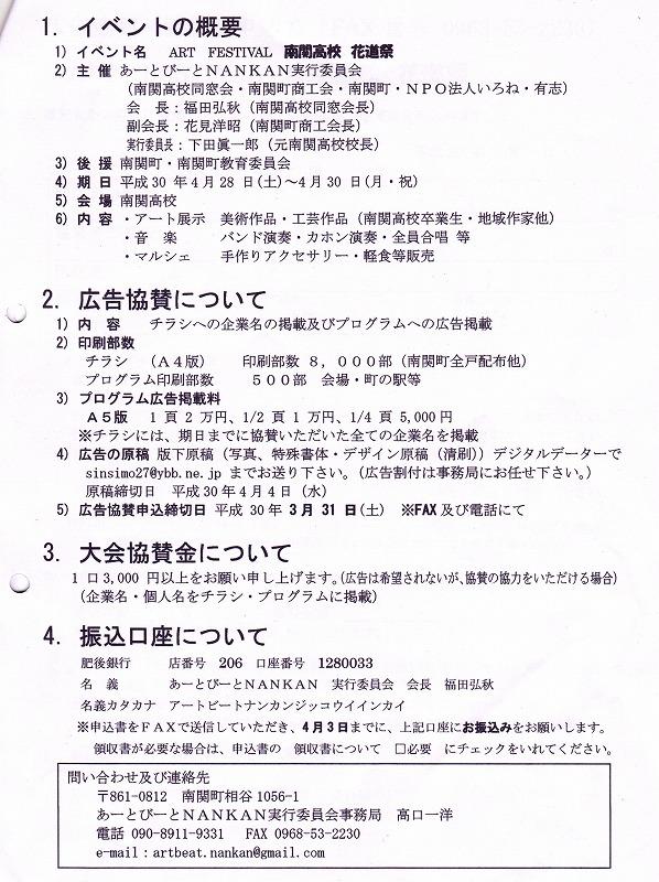 花道祭 3 001.jpg