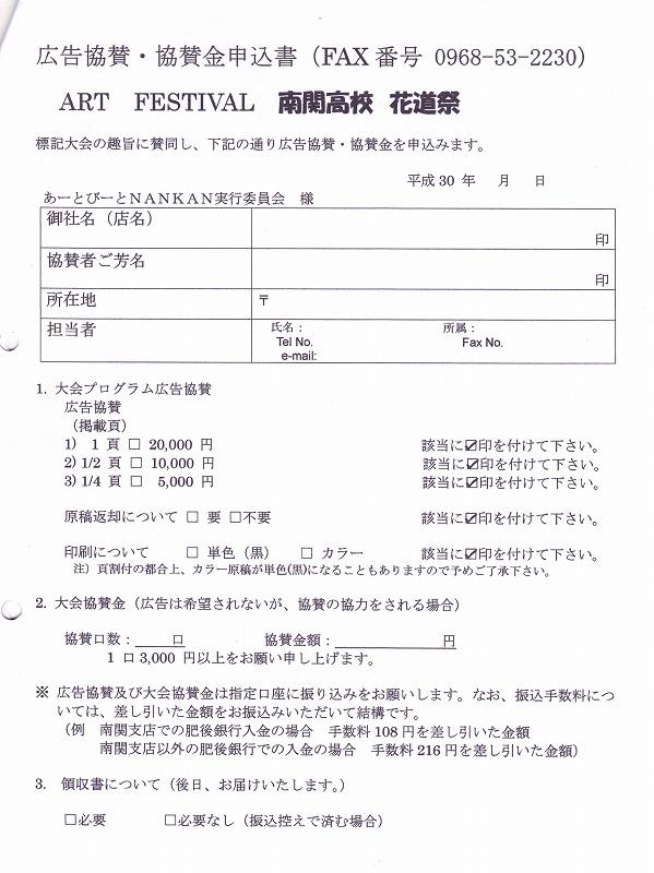花道祭 4 001.jpg