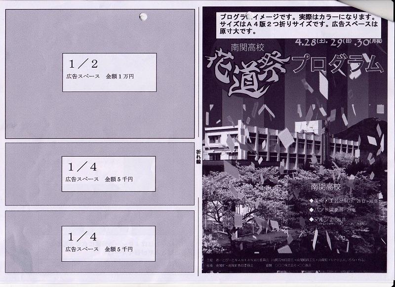 花道祭 5 001.jpg