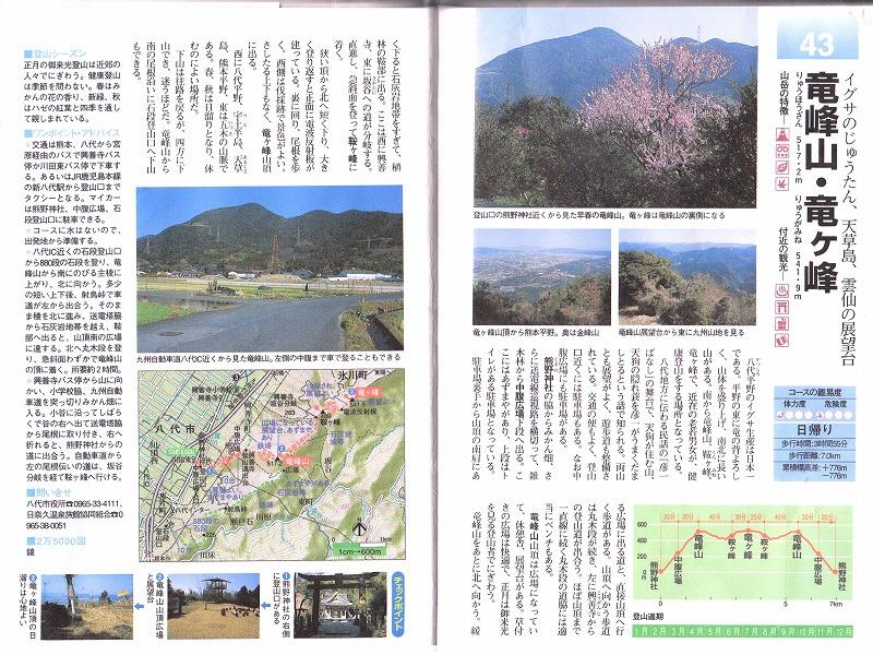 竜峰山2 001.jpg