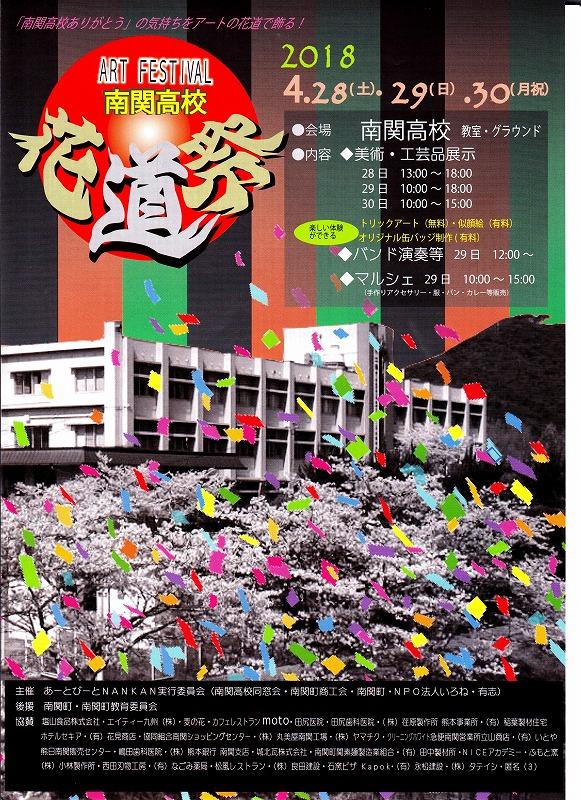 花道祭POPA 001.jpg