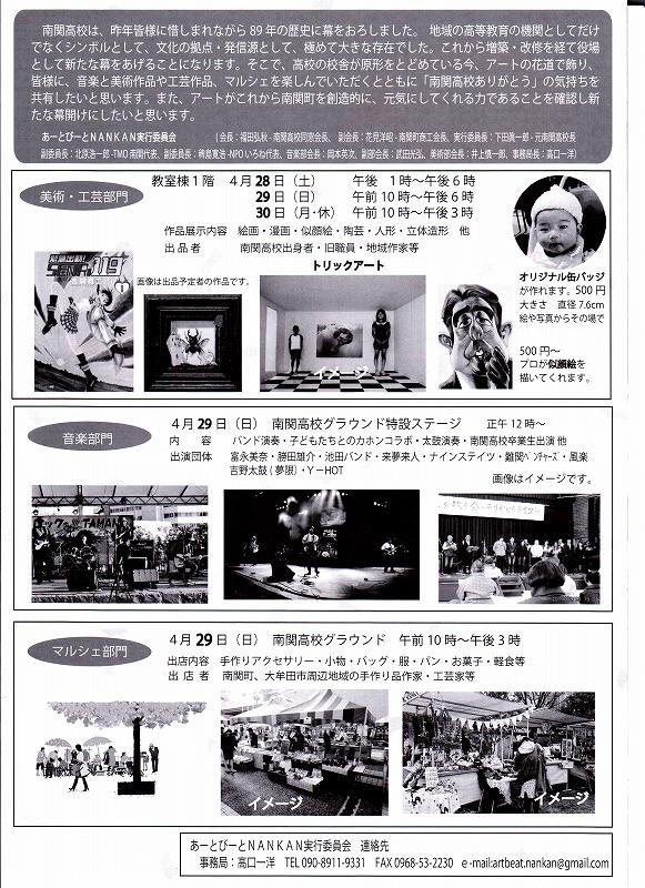 花道祭POPB 001.jpg