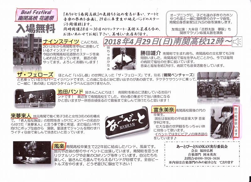 花道祭C 001.jpg