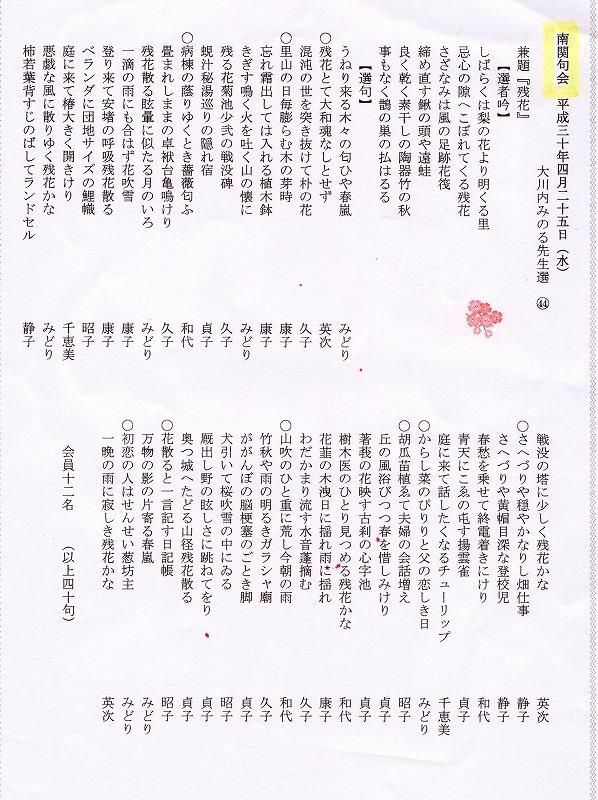 南関句会4月号 001.jpg