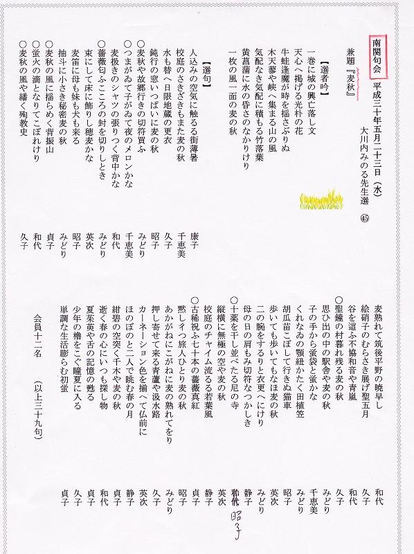 5俳句会 001.jpg