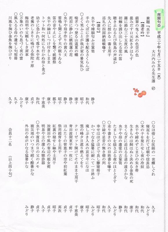 南関句会7月 001.jpg