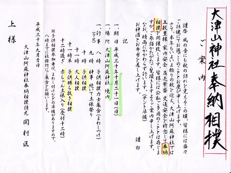 宮相撲案内 001.jpg