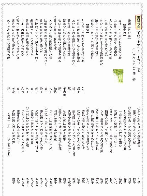 俳句会9月号 001.jpg