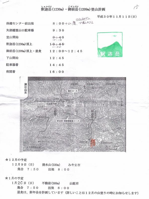 釈迦岳計画 001.jpg
