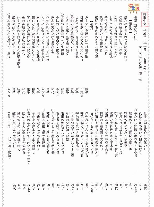 俳句会H30.10 001.jpg
