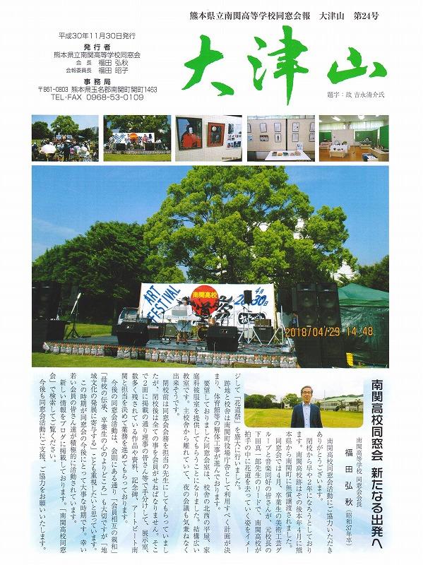 会報大津山表紙 001.jpg
