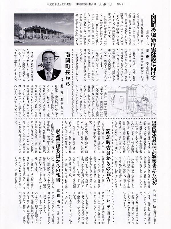 会報大津山2p 001.jpg