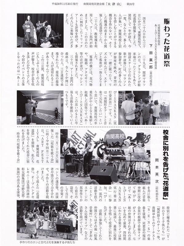 会報大津山3p 001.jpg