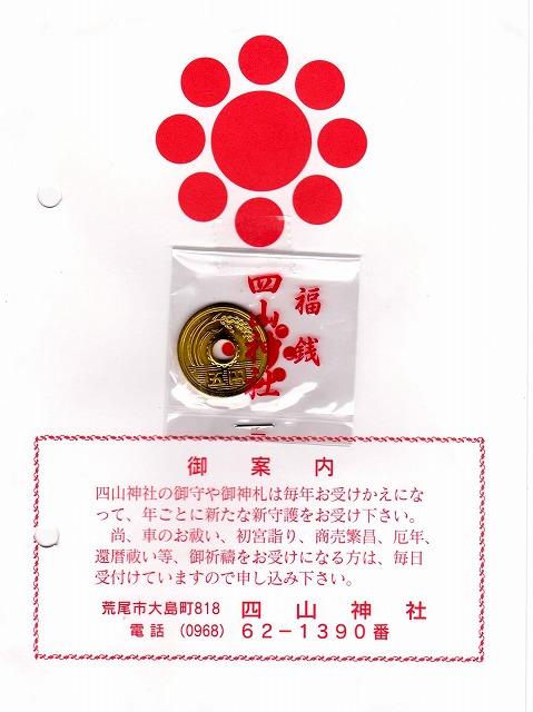 四つ山神社 001.jpg
