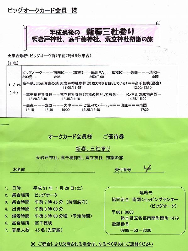 1BO三社詣り高千穂 001.jpg