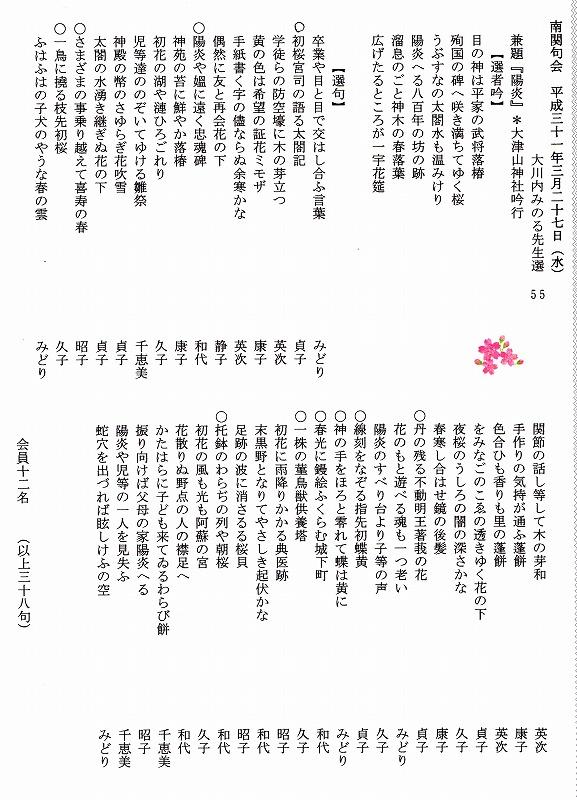 南関俳句会 001.jpg