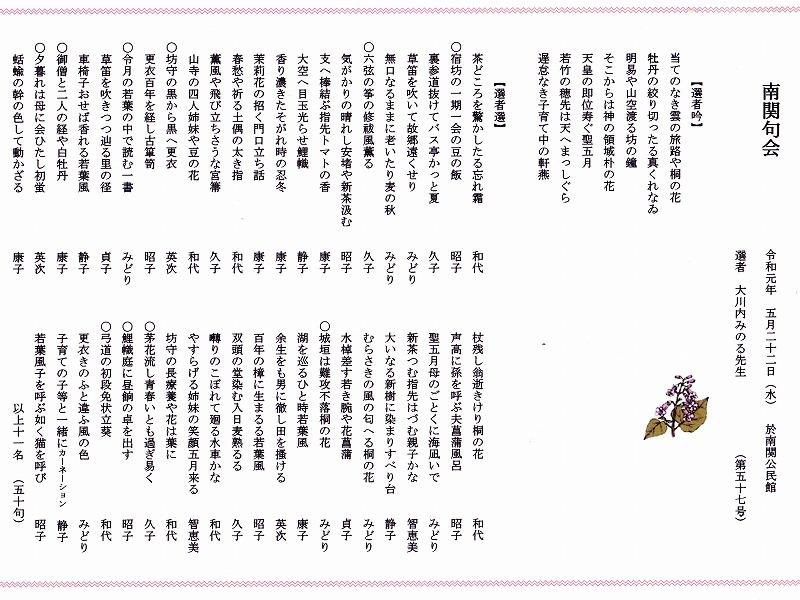 6俳句 001.jpg