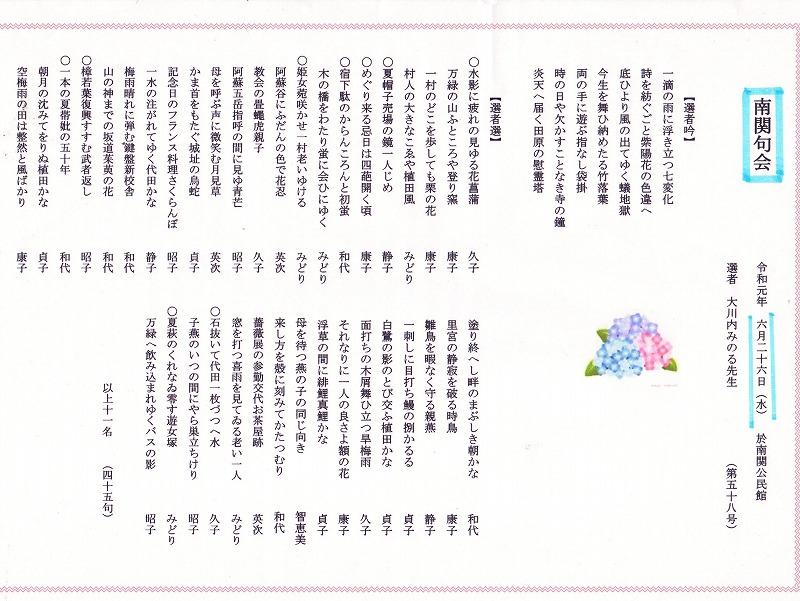 俳句6月 001.jpg
