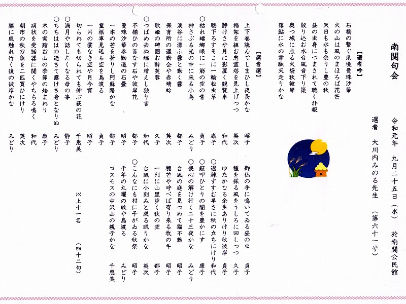 南関句会 9月号 001.jpg