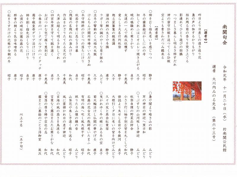 俳句会11月 001.jpg