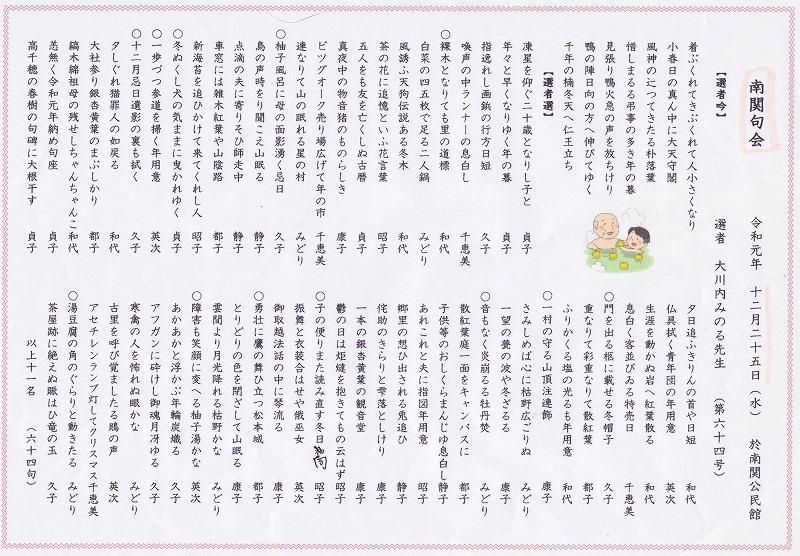 俳句会1月 001.jpg