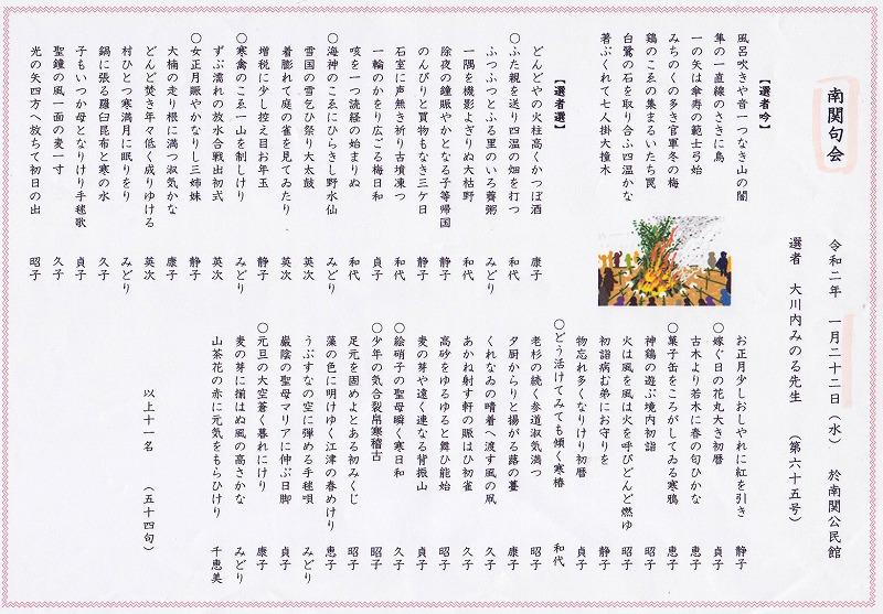 俳句会12・1月 001.jpg