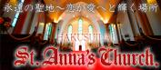 聖アンナ教会バナー