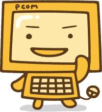 PCOM様