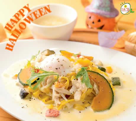 【期間限定メニュー】かぼちゃのフィットチーネのクリームパスタ
