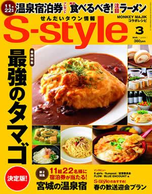 仙台タウン情報 S-Style 3月号(2月25日発売)