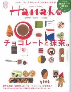 雑誌「Hanako」2017年1月19日号表紙