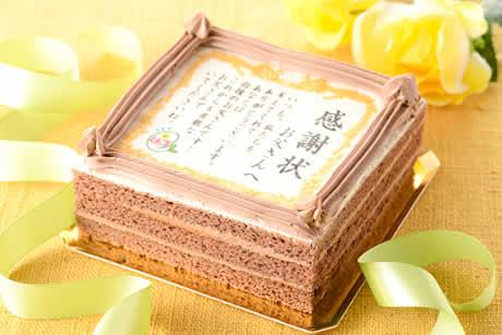 『お父さんへの感謝状ケーキ』写真