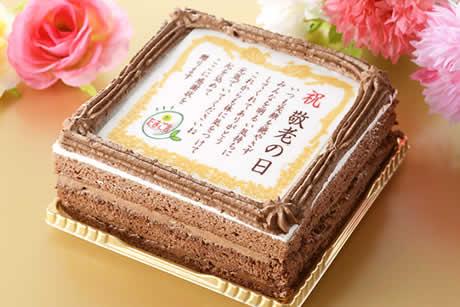 『祝 敬老の日 感謝状ケーキ』写真