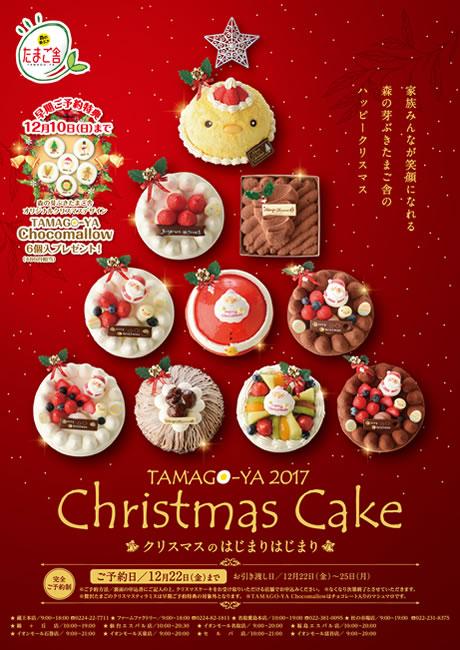 TAMAGO-YA 2017 Christmas Cakeパンフレット表紙画像