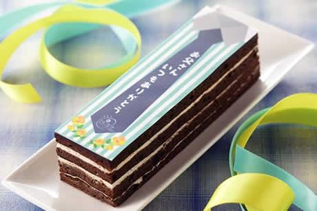 『パパの大好きなチョコケーキ』写真