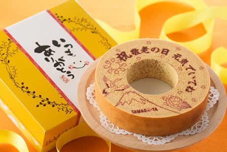 『祝 敬老の日 たまごの切り株ご長寿バームクーヘン』写真
