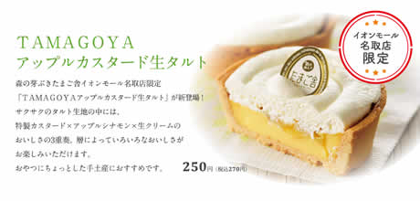 イオンモール名取店告知2
