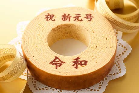 『祝・新元号 令和 刻印入り たまごの切り株バームクーヘン』写真