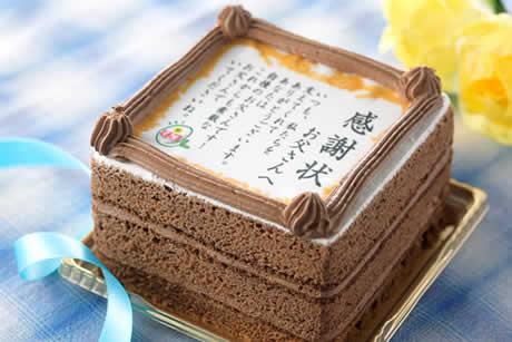 『お父さんへの感謝状ケーキ』商品写真