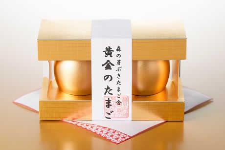 『黄金のたまご』商品イメージ写真