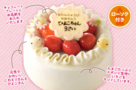 バースデーケーキ『ぴよぴよ』商品イメージ写真