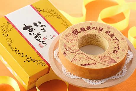 『たまごの切り株ご長寿バームクーヘンセット1』商品イメージ写真