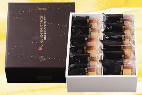 『黄金のたまごカステラ個包装12個入りセット』商品イメージ写真